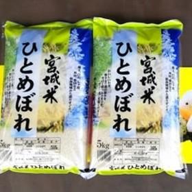 【令和元年産】蔵王産ひとめぼれ(精米)5kg×2袋