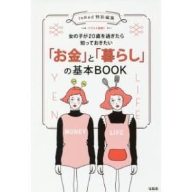 女の子が20歳を過ぎたら知っておきたい「お金」と「暮らし」の基本BOOK イラスト図解!/InRed編集部