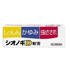 【3個まで送料250円(定形外郵便)】【指定第2類医薬品】シオノギD軟膏(5g)