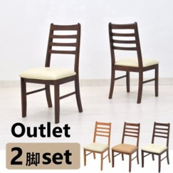 ダイニングチェア 2脚セット hd371 選べる3色 ダークブラウン ミドルブラウン ライトブラウン 椅子 完成品 h30 アウトレット 8s-1k-190