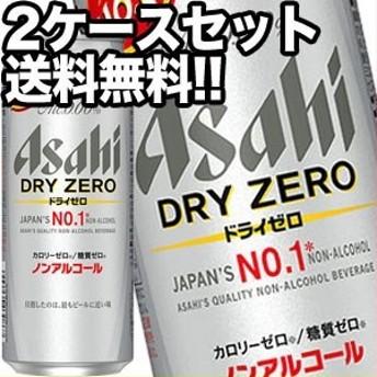 アサヒ ドライゼロ [ノンアルコールビール] 500ml缶×48本[24本×2箱][賞味期限:4ヶ月以上][送料無料]【4~5営業日以内に出荷】