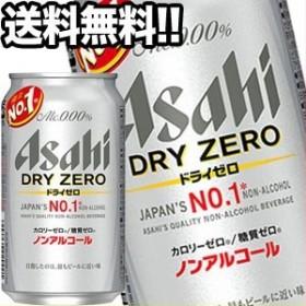 アサヒ ドライゼロ [ノンアルコールビール] 350ml缶×24本[賞味期限:4ヶ月以上][送料無料]【4~5営業日以内に出荷】