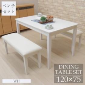 ダイニングテーブルセット 3点 4人 120cm ac120-3-360wh テーブル ベンチ 長椅子 ホワイト 白 クッション アウトレット 7s-3k s8hg
