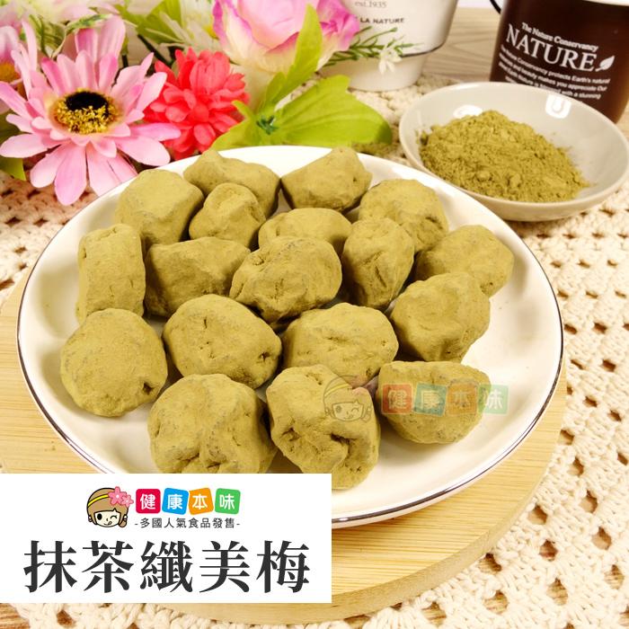 (免運)抹茶纖美梅 大包裝450g 2入組[TW1592D]健康本味