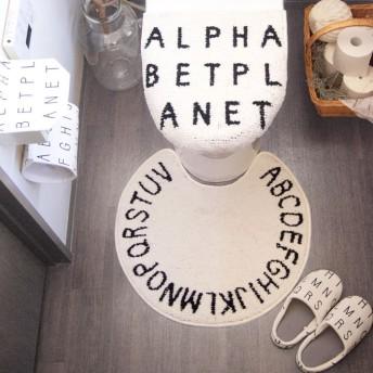 ベルーナインテリア モノトーンデザイントイレマットシリーズ アルファベット<ペーパーホルダーカバー・スリッパ> ホワイト 吸着便座シート