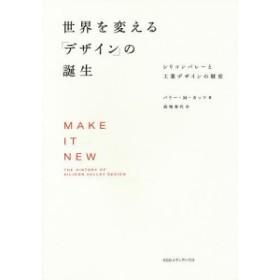 世界を変える「デザイン」の誕生 シリコンバレーと工業デザインの歴史/バリー・M・カッツ/高増春代