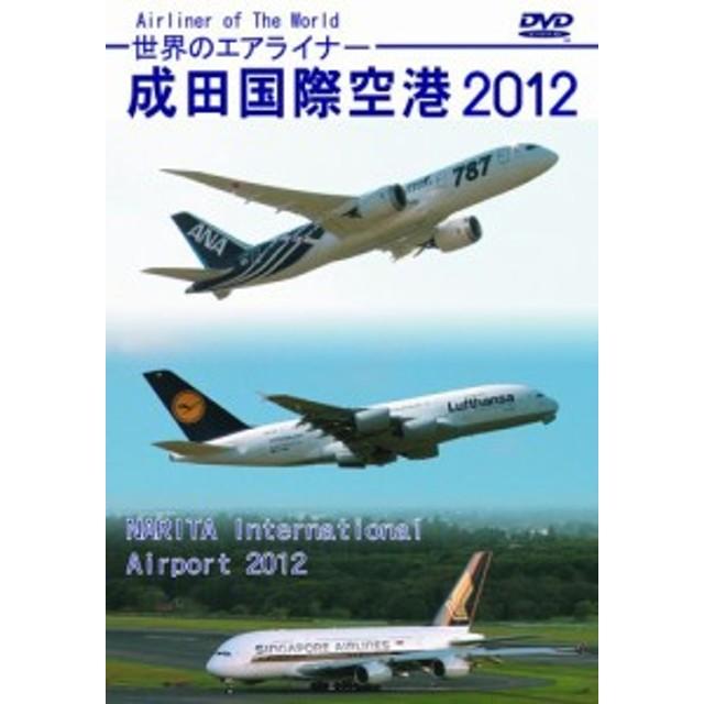 世界のエアライナー 成田国際空港 2012 HD [DVD](中古品)