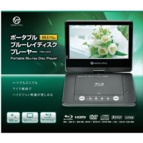 VERTEX 10.1インチ液晶ポータブルBDプレイヤー PBD-V003(中古品)