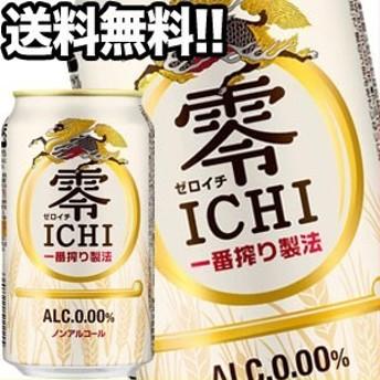 キリン 零ICHI[ゼロイチ] [ノンアルコールビール] 350ml缶×24本[賞味期限:4ヶ月以上][送料無料]【4~5営業日以内に出荷】