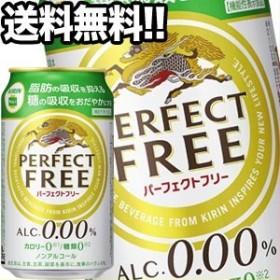 キリン パーフェクトフリー ノンアルコールビール [機能性表示食品] 350ml缶×24本[送料無料] 【5~8営業日以内に出荷】