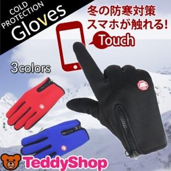 手袋 メンズ スマホ対応手袋 レディース スマホ 手袋 防寒手袋 裏起毛 暖かい 赤 おしゃれ サイクリング 滑り止め 撥水 雪遊び