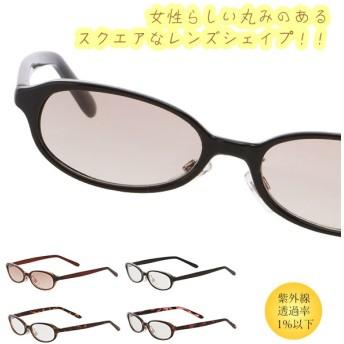 サングラス UVカット 通販 レディース オーバル ファッショングラス 伊達メガネ ダテ眼鏡 かわいい おしゃれ 紫外線カット UV99%カット UV対策 ファッションサングラス 黒 ブラック 茶 ブ