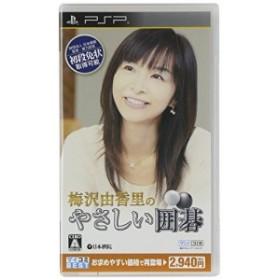 マイコミBEST 梅沢由香里のやさしい囲碁 - PSP(中古品)