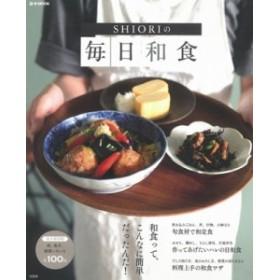 【ムック】 SHIORI / SHIORIの毎日和食 e-MOOK