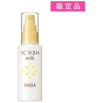 ハーバー(HABA)VCスクワミルク