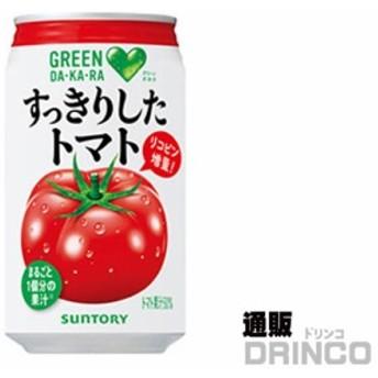野菜ジュース DAKARA グリーンダカラ すっきりしたトマト 350ml 缶 24 缶 (24缶1ケース) サントリー