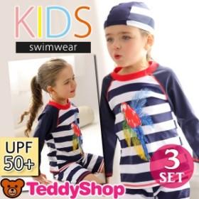 キッズ 水着 女の子 男の子 男女兼用 3点セット ラッシュガード ハーフパンツ スイムキャップ 長袖 トップス 子供水着 セットアップ