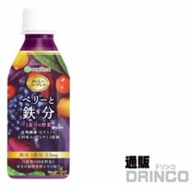 野菜ジュース おいしい ミドリムシ ユーグレナ ベリー と 鉄分 280g ペットボトル 24本 (24本1ケース) ユーグレナ