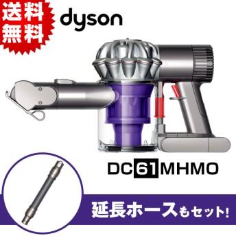 【特別価格】ダイソンハンディクリーナー/DC61MHMO/延長ホースセット(送料無料)