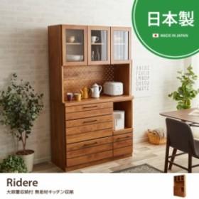 【g28280】Ridere キッチン収納 収納 キッチン 食器棚 レンジ台 木製 スライド 引き出し オシャレ モダン 北欧 キッチンボード