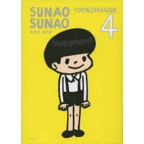 【単行本】 100%ORANGE / SUNAO SUNAO 4
