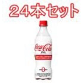 (24本セット)コカ・コーラプラス470mlPET×24本(1ケース)