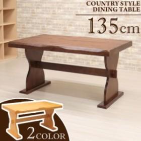 ダイニングテーブル カントリー 北欧パイン材 幅135cm 4人掛 pet135-368out ナチュラル ブラウン 木製 うづくり アメリカン リビング ア