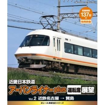 eレール鉄道BDシリーズ 近畿日本鉄道 アーバンライナーplus 運転席展望 2 (中古品)