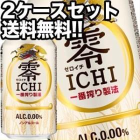 キリン 零ICHI [ゼロイチ]  ノンアルコールビール 350ml缶×48本 [24本×2箱][送料無料] 【4~5営業日以内に出荷】