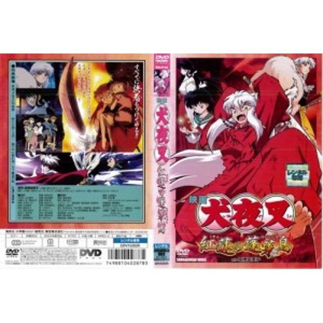 映画 犬夜叉 紅蓮の蓬莱島|中古DVD [レンタル落ち] [DVD](中古品)