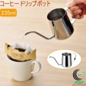 コーヒードリップポット 235ml (AB-227) 送料無料 日本製 燕三条産 ステンレス 新生活 お祝い