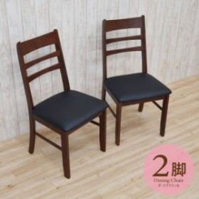 ダイニングチェア 2脚入 ダークブラウン色 ブラックシート kurosu-ch-371dbr 完成品 木製 椅子 モダン アウトレット 8s-1k-190 nk hr