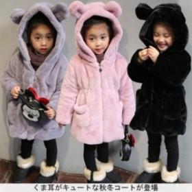 秋冬コート キッズ ボアコート くま耳付き KIDS ふわふわ 女の子 もこもこ 子供服 ジュニア 厚手 アウター 長袖 秋服
