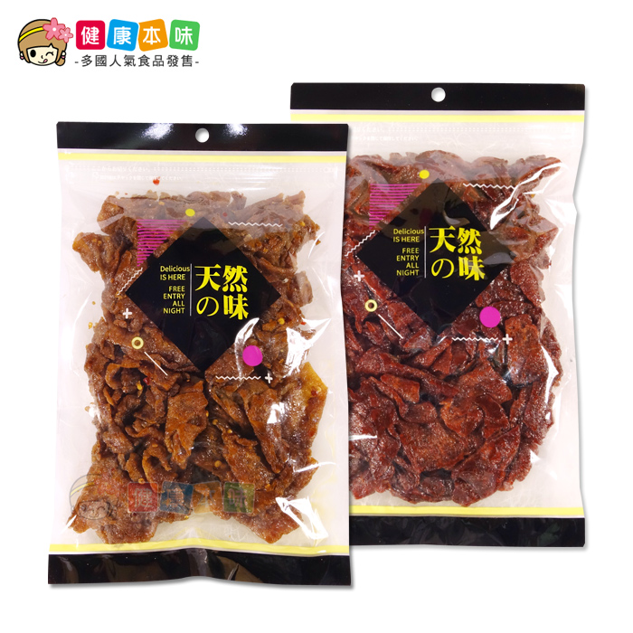 素食豆干300g 2入組  有原味辣味可選 健康本味