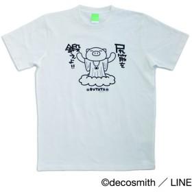 【イオンオリジナル柄】LINE CREATORS BUTATA Tシャツ シロ