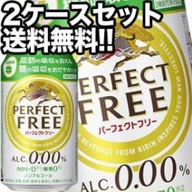キリン パーフェクトフリー ノンアルコールビール [機能性表示食品] 350ml缶×48本 [24本×2箱][送料無料] 【5~8営業日以内に出荷】