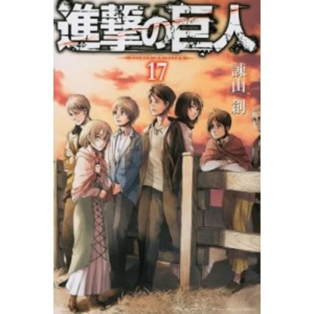 【コミック】 諫山創 イサヤマハジメ / 進撃の巨人 17 週刊少年マガジンKC