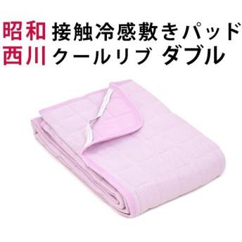 敷きパッド ダブル 西川 夏 接触 冷感 涼感 綿 ライト&クール Cool Liv ポリジン加工