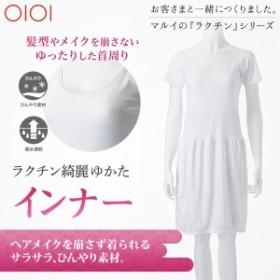 アールユー(浴衣)/ラクチンきれいインナー ショート丈