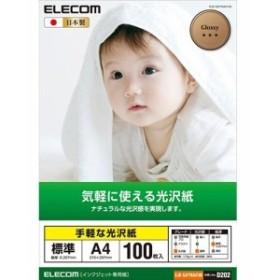 【エレコム 光沢紙 手軽な光沢紙 EJK-GAYNA4100 100枚入】[代引選択不可]