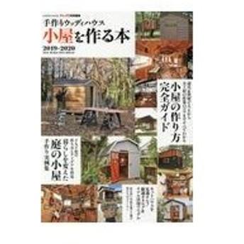 小屋を作る本 2019ー2020