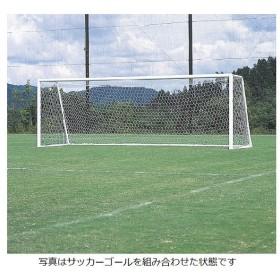 サッカーゴール用ネット一般用(2枚・1組)・molten(モルテン)ZFN10【送料無料】