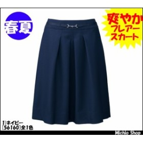 事務服/制服/en joie春夏フレアースカート 56160アンジョア事務服