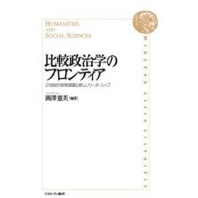 【単行本】 岡澤憲芙 / 比較政治学のフロンティア 21世紀の政策課題と新しいリーダーシップ 送料無料