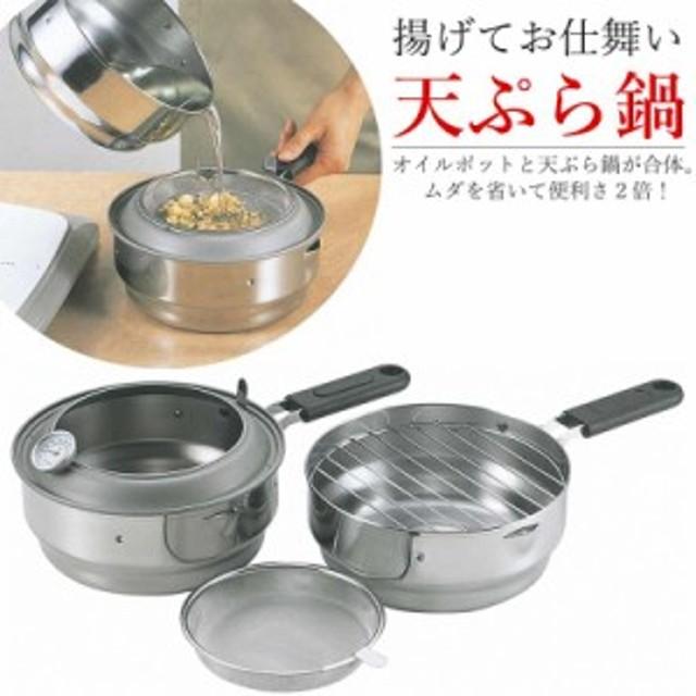 天ぷら鍋 「揚げてお仕舞い天ぷら鍋」IH対応 ステンレス製 揚げ物 揚げもの 鍋 日本製 てんぷら鍋 ガスコンロ対応 64-06110