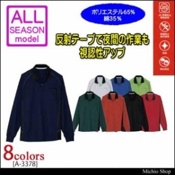 作業服 コーコス co-cos 長袖ポロシャツ A-3378