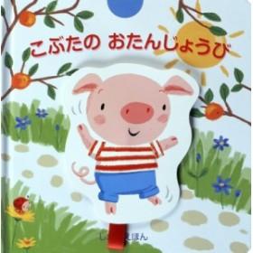 【絵本】 マンディー・スタンレイ / こぶたのおたんじょうび しかけえほん