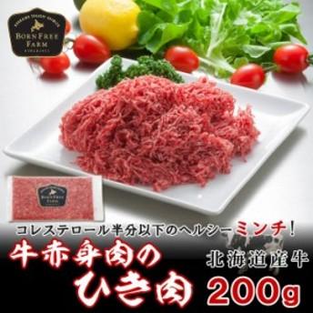北海道産牛 牛肉 牛赤身肉のひき肉200g [加熱用] 北海道 十勝スロウフード