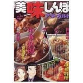 花咲アキラ/美味しんぼア・ラ・カルト 38 中華料理 マイファーストビッグ