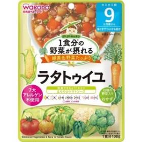 【和光堂 1食分の野菜が摂れるグーグーキッチン ラタトゥイユ 9か月頃~ 100g】[代引選択不可]